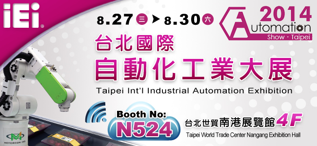 2014台北國際自動化工業大展
