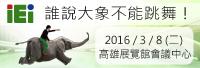 Welcome to join!! IEI QTS-Gateway 翻轉傳統工業電腦,開啓智慧共享雲經濟!!!